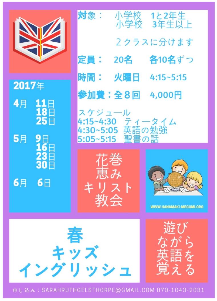 2017 Spring Kids English