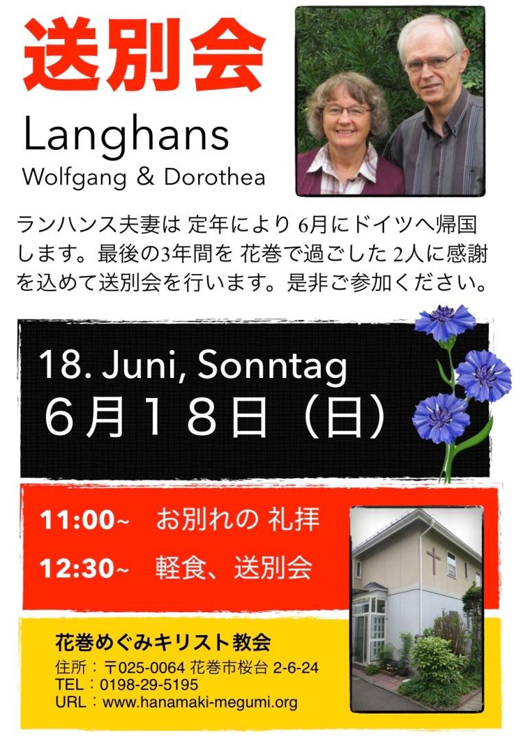 2017.06 Langhans farewell