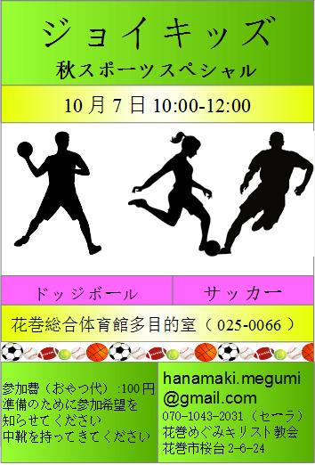 2017.10 Joy Kids_Sports Special
