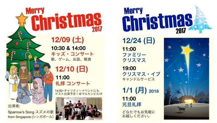 2017.12 Christmas