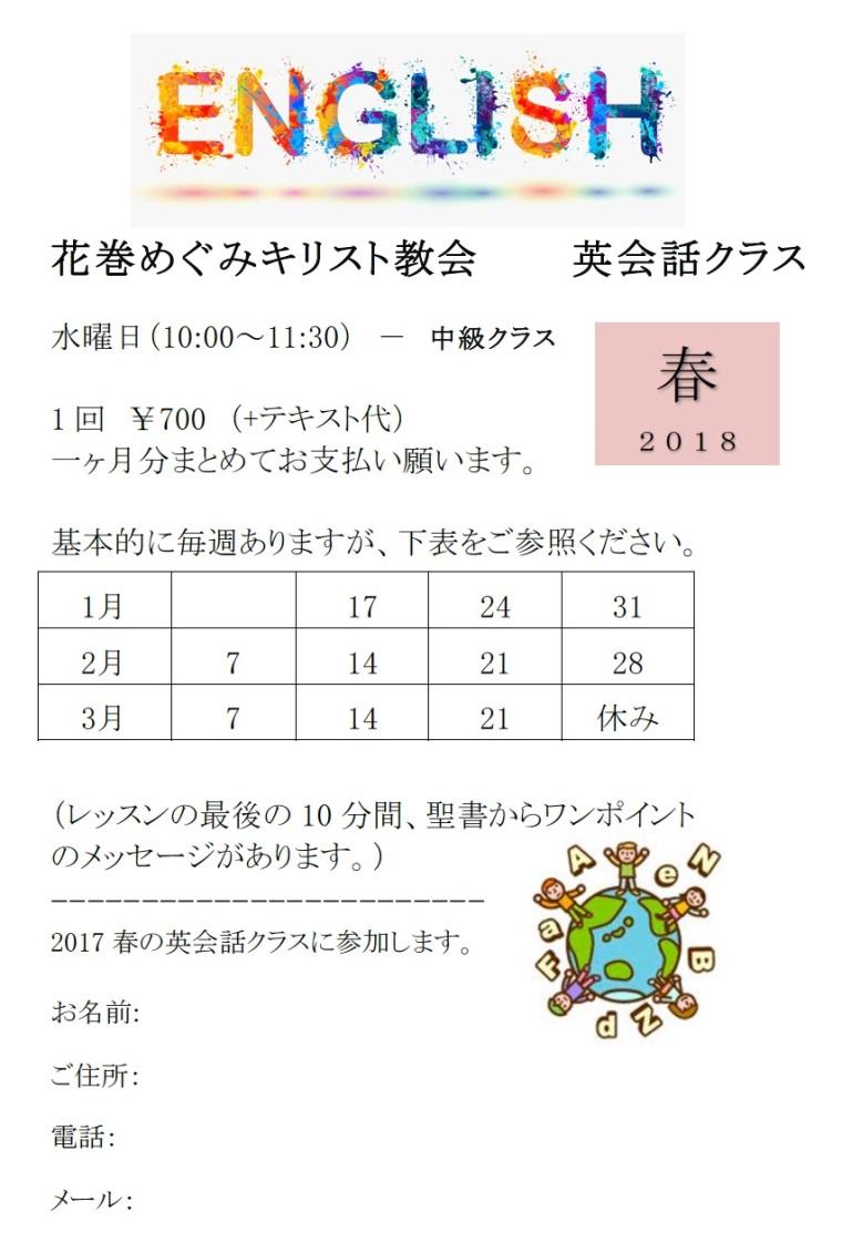 2018.01 EN class Spring