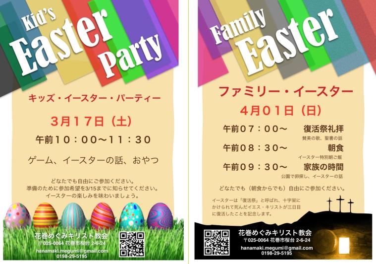 2018.03 Easter
