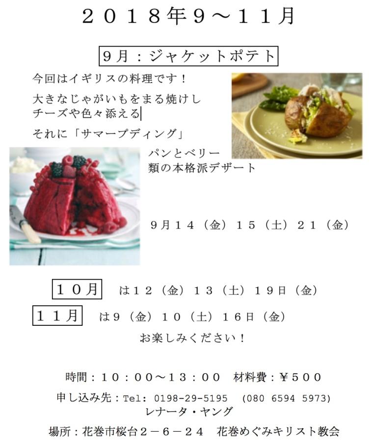 2018.09 Cooking Class.jpg