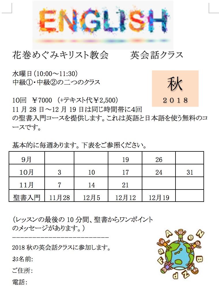 2018.09 EN Class autumn.jpg