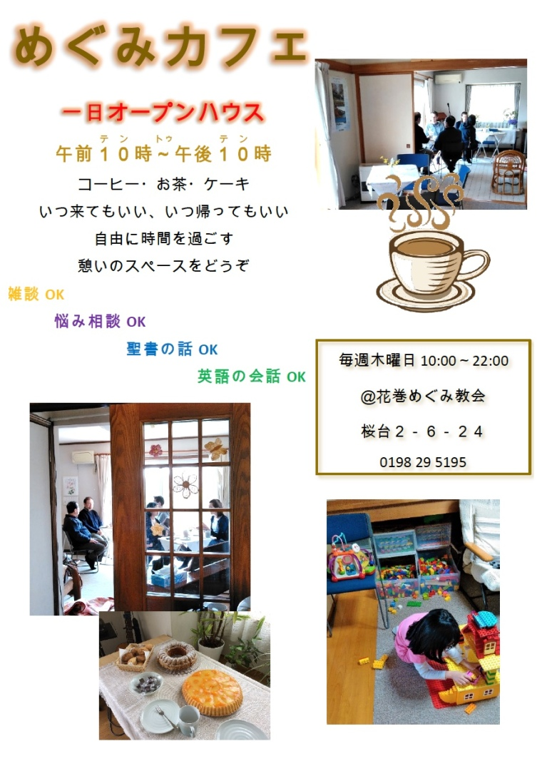 2018.10 Megumi Cafe.jpg