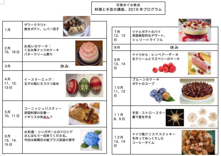 2019.01 Cooking class.jpg