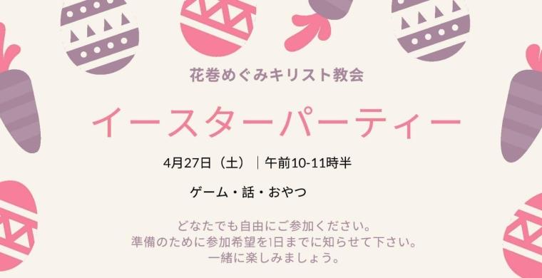 2019.04 Megumi Kidz
