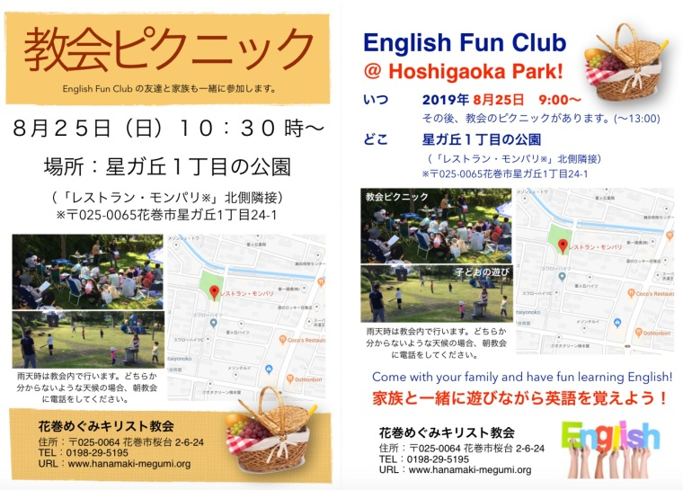 2019.08 Church & EFC Picnic.jpg