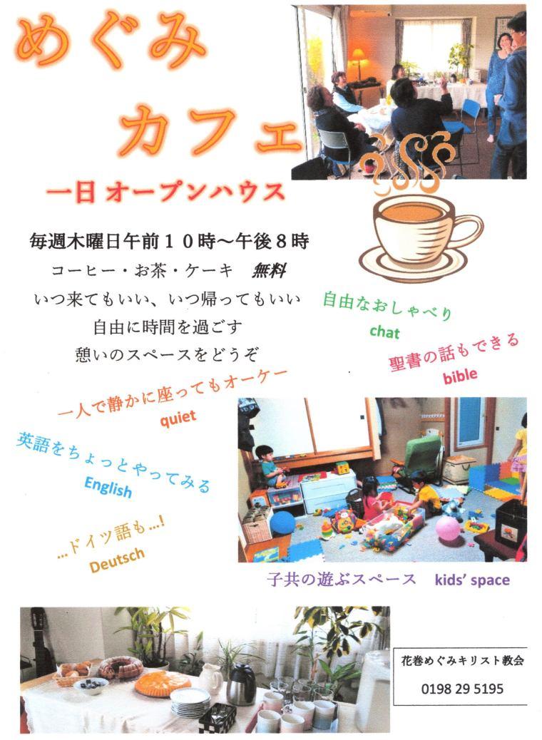 2019.09 Megumi Cafe.jpg