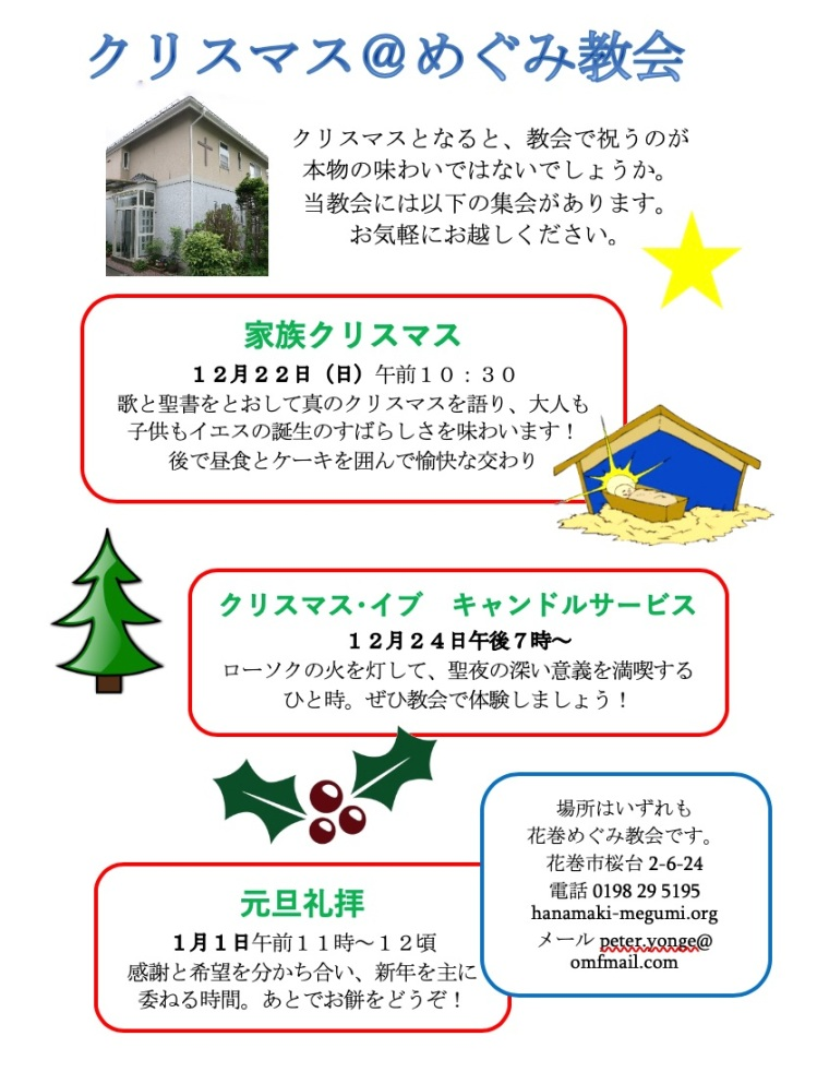 2019.12 Christmas events.jpg